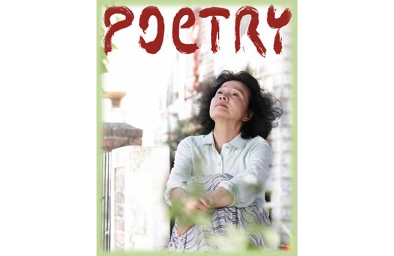 Poetry al Cinema Margherita