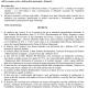 Decreto di nomina di De Berardinis parte 3