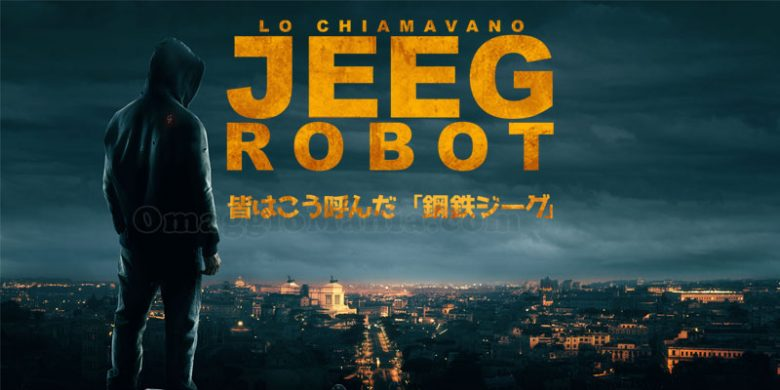 lo chiamavano jeeg robot - photo #14