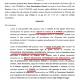 Concordato in bianco, sentenza del Tribunale di Ascoli 2 (2)